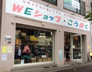 大倉山店正面小
