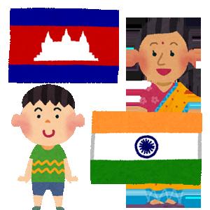 インドとカンボジア