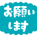"""西日本豪雨災害<span style=""""color: #ff0000"""">緊急</span>支援のお願い 7/30(月)まで→<span style=""""color: #ff0000"""">ありがとうございました</span>"""